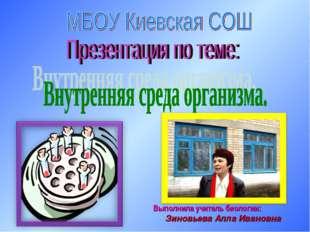 Выполнила учитель биологии: Зиновьева Алла Ивановна