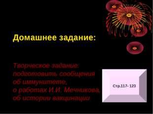Домашнее задание: Стр.117- 123 Творческое задание: подготовить сообщения об и