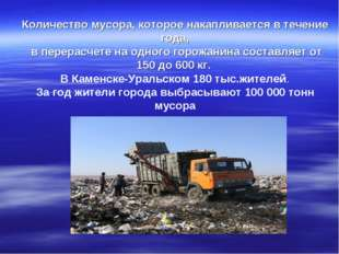 Количество мусора, которое накапливается в течение года, в перерасчете на одн