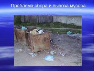 Проблема сбора и вывоза мусора