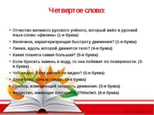 Четвертое слово: Отчество великого русского учёного, который ввёл в русский я