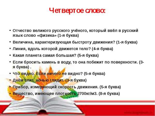 Четвертое слово: Отчество великого русского учёного, который ввёл в русский я...