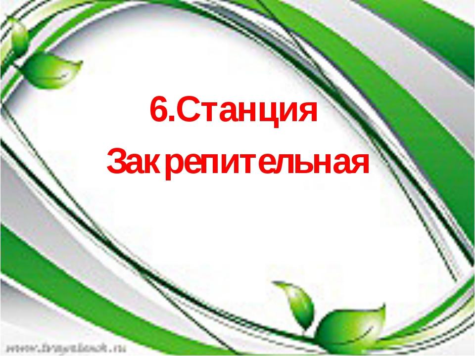 6.Станция Закрепительная