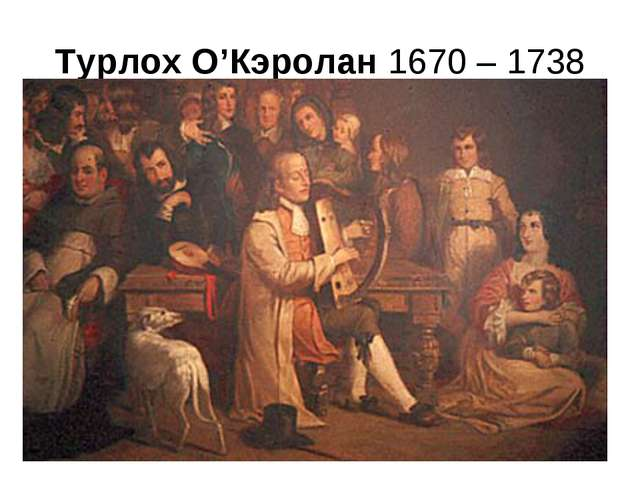Турлох О'Кэролан 1670 – 1738