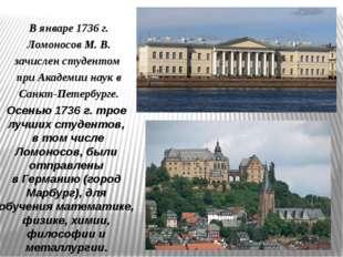 Осенью 1736 г. трое лучших студентов, в том числе Ломоносов, были отправлены