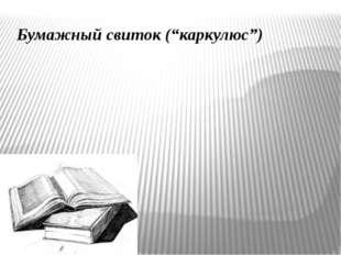 """Бумажный свиток (""""каркулюс"""")"""
