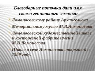 Ломоносовскому району Архангельска Мемориальному музею М.В.Ломоносова Ломонос
