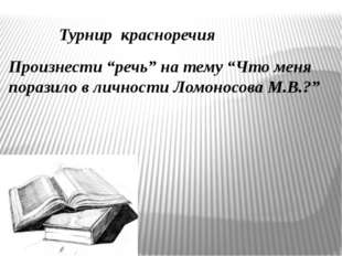 """Турнир красноречия Произнести """"речь"""" на тему """"Что меня поразило в личности Л"""