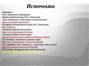 Источники Интернет М.В. Ломоносов в Интернете Жизнь и деятельность М.В.Ломо