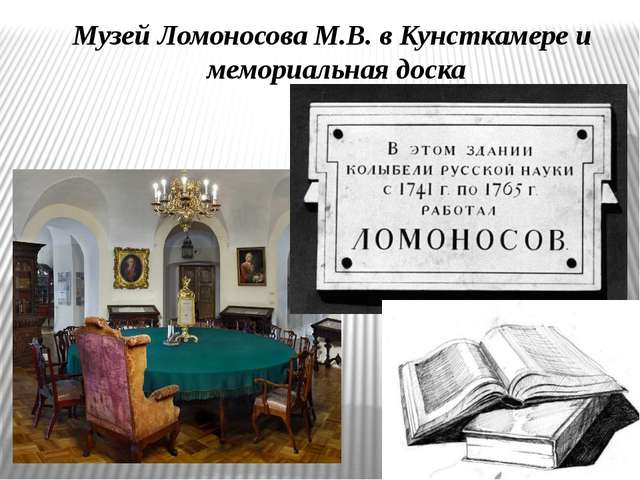 Музей Ломоносова М.В. в Кунсткамере и мемориальная доска