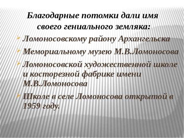 Ломоносовскому району Архангельска Мемориальному музею М.В.Ломоносова Ломонос...