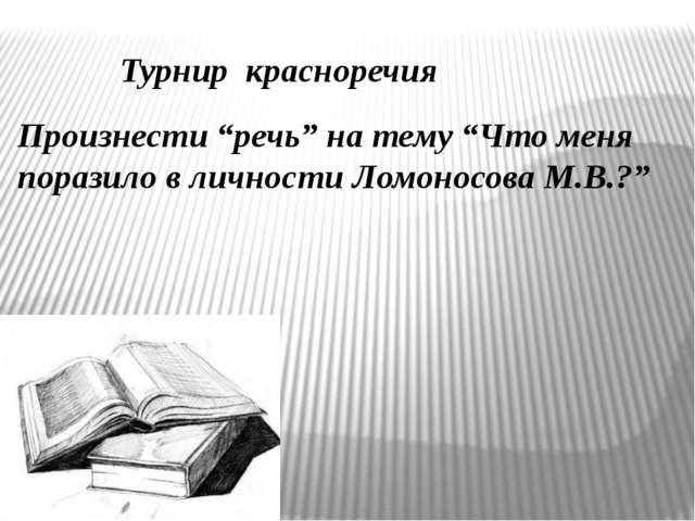 """Турнир красноречия Произнести """"речь"""" на тему """"Что меня поразило в личности Л..."""