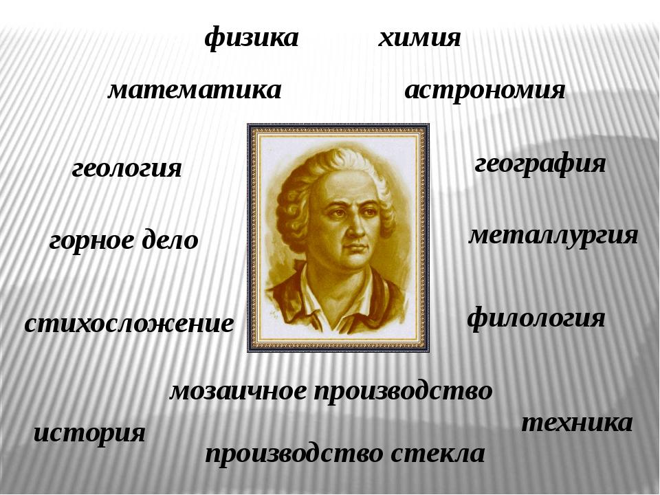 физика химия астрономия математика геология производство стекла металлургия г...