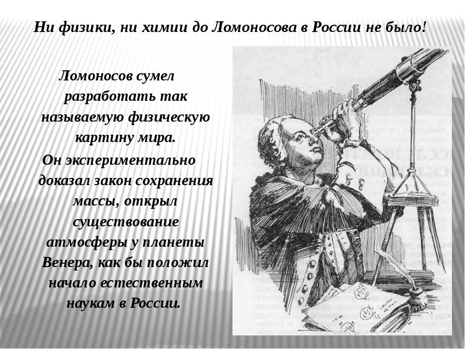 Ни физики, ни химии до Ломоносова в России не было! Ломоносов сумел разработа...
