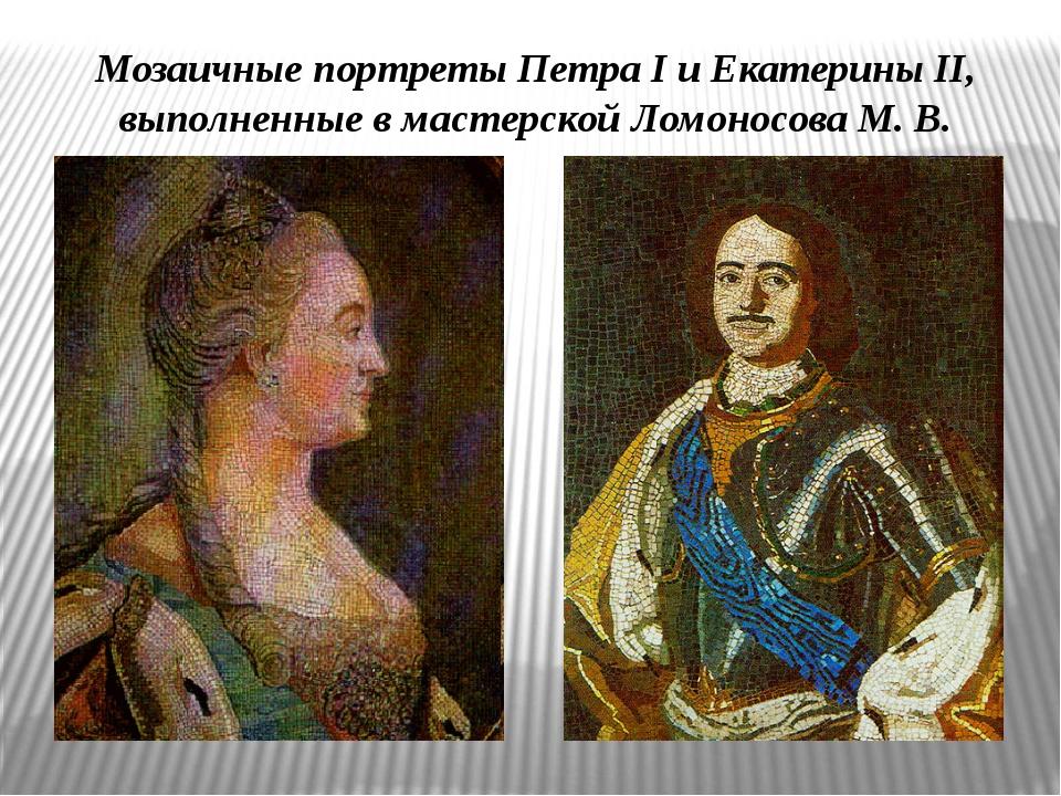 Мозаичные портреты Петра I и Екатерины II, выполненные в мастерской Ломоносов...