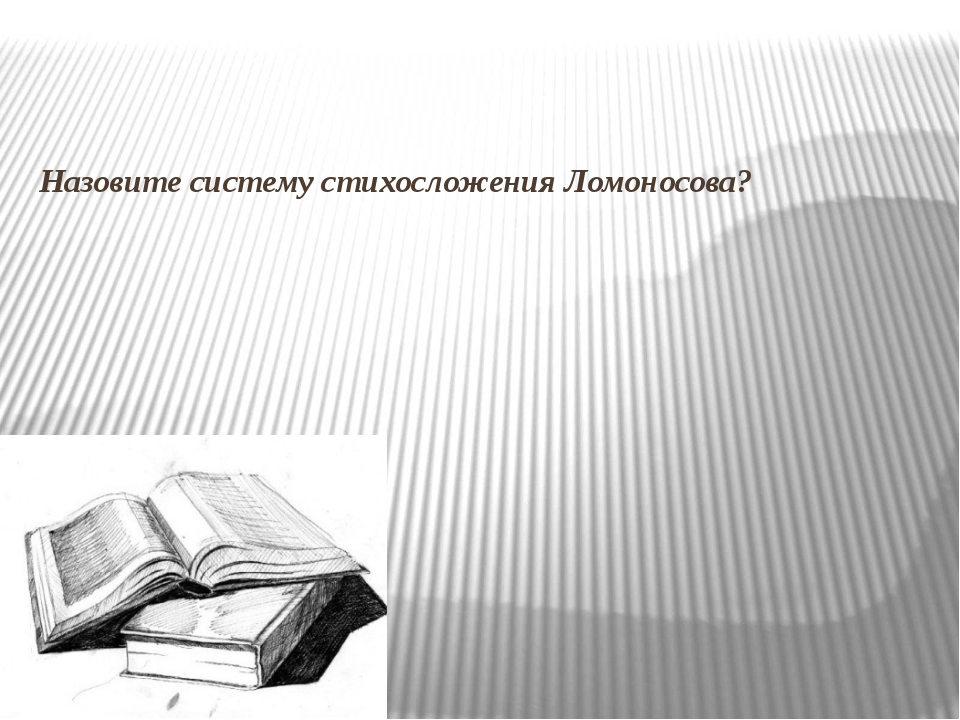 Назовите систему стихосложения Ломоносова?