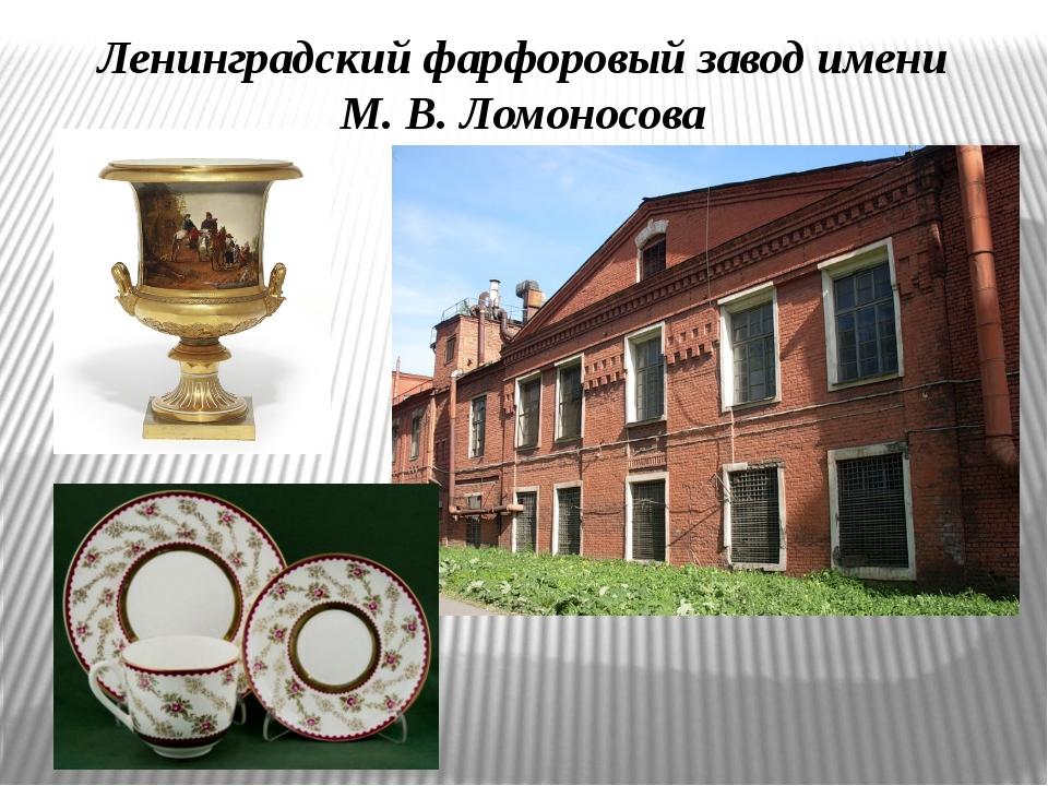 Ленинградский фарфоровый завод имени М. В. Ломоносова