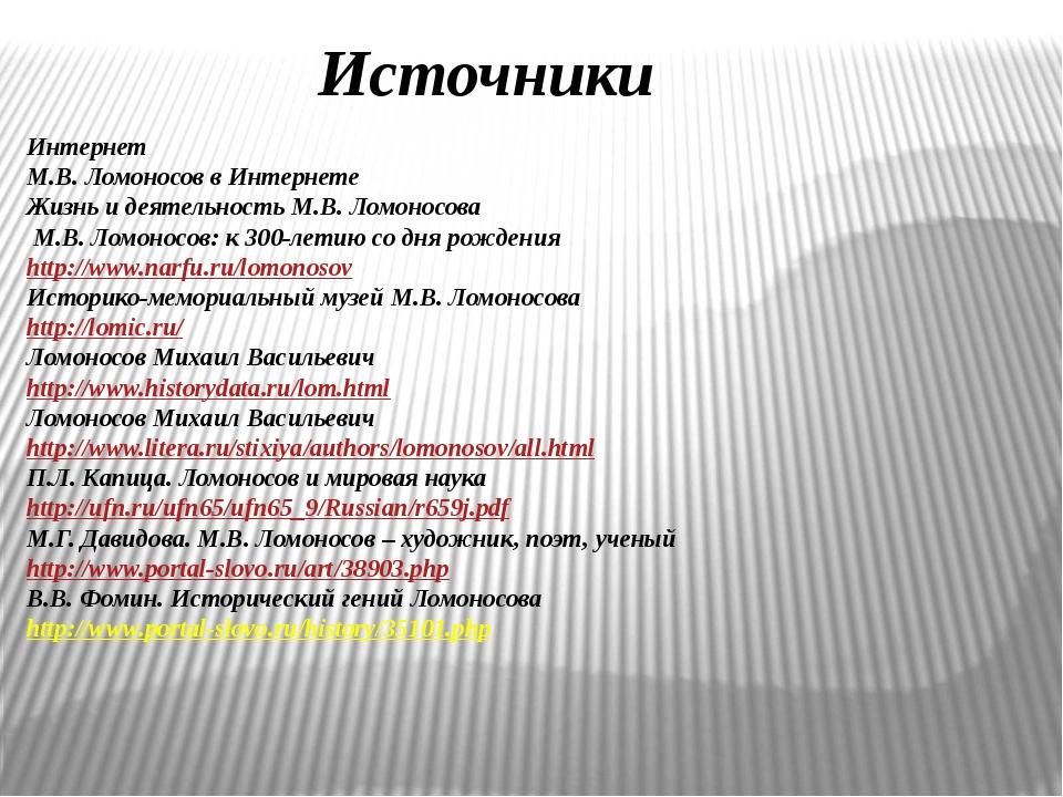 Источники Интернет М.В. Ломоносов в Интернете Жизнь и деятельность М.В.Ломо...