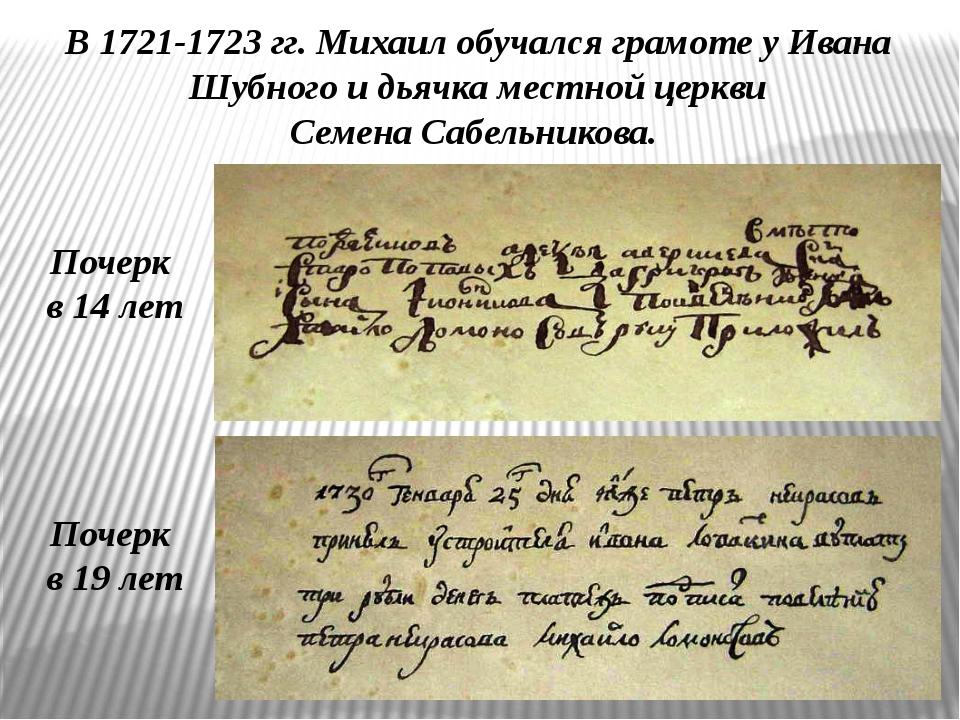 В 1721-1723 гг. Михаил обучался грамоте у Ивана Шубного и дьячка местной церк...