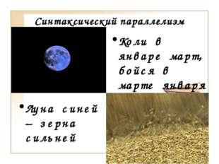 Синтаксический параллелизм Коли в январе март, бойся в марте января Луна сине