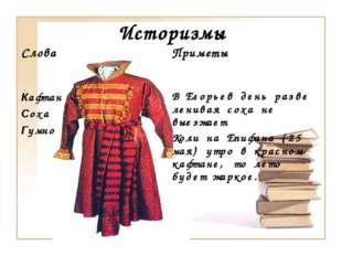 Историзмы СловаПриметы Кафтан Соха ГумноВ Егорьев день разве ленивая соха н