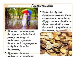 Синонимы Монеты, положенные во время свадьбы в рюмки жениху и невесте, хранит
