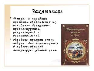 Заключение Интерес к народным приметам объясняется их основными функциями: пр
