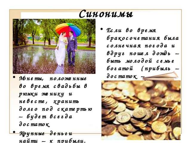Синонимы Монеты, положенные во время свадьбы в рюмки жениху и невесте, хранит...