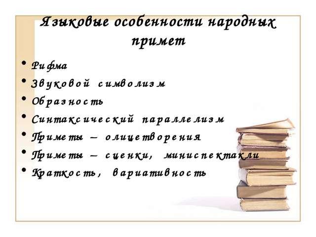 Языковые особенности народных примет Рифма Звуковой символизм Образность Синт...