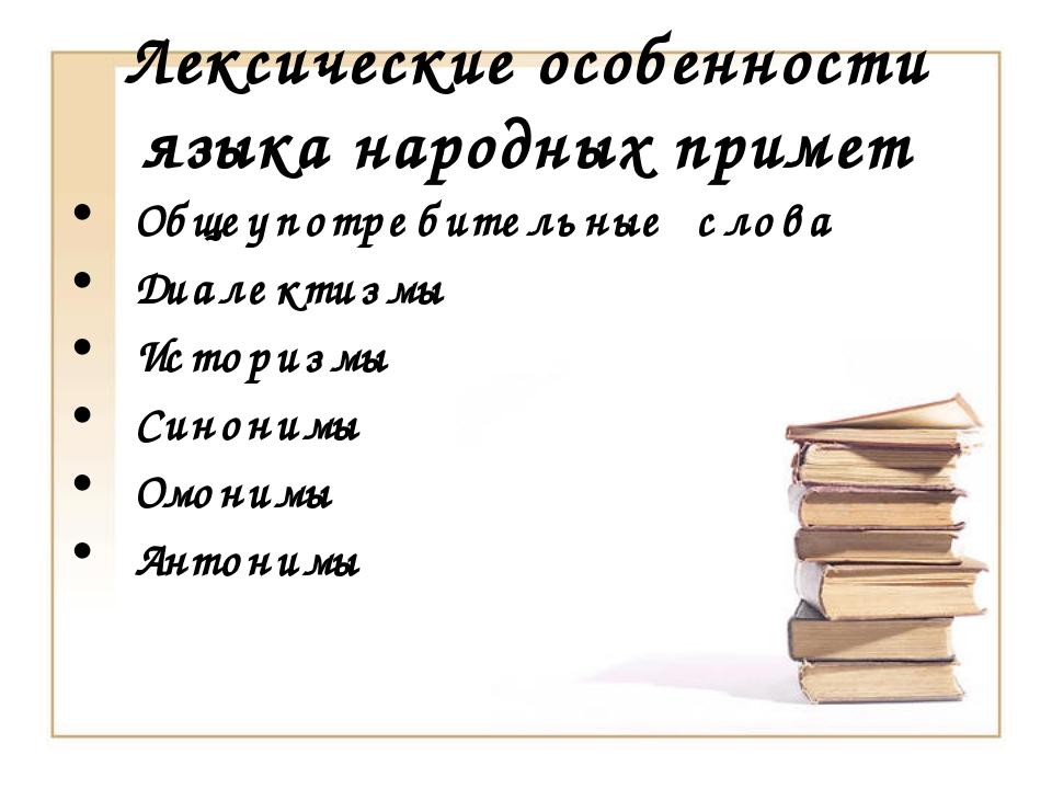Лексические особенности языка народных примет Общеупотребительные слова Диале...
