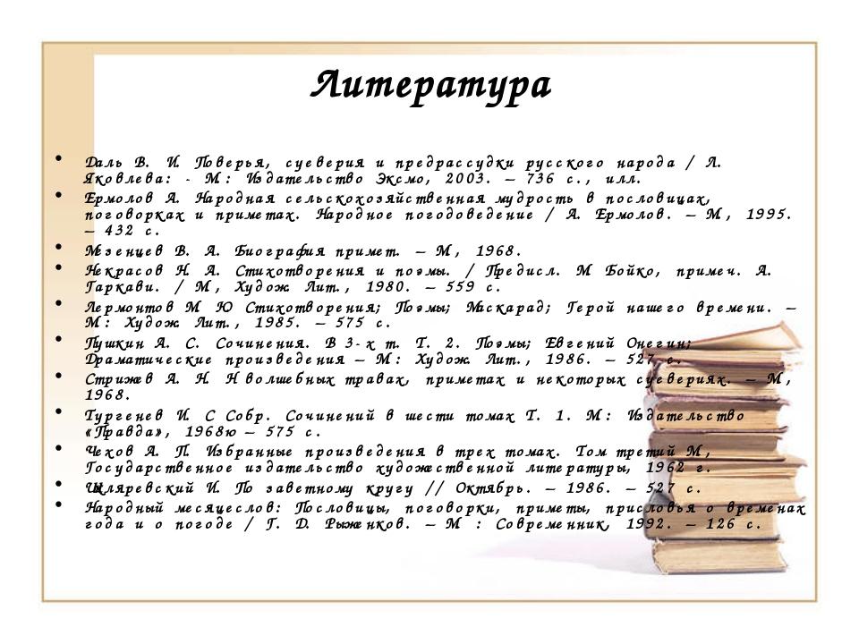 Литература Даль В. И. Поверья, суеверия и предрассудки русского народа / Л. Я...