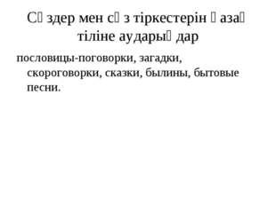 Сөздер мен сөз тіркестерін қазақ тіліне аударыңдар пословицы-поговорки, загад