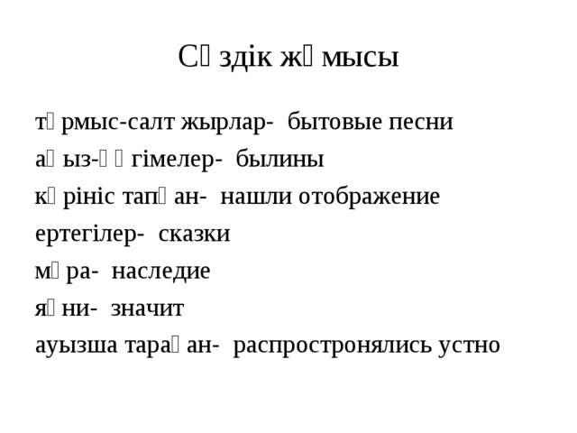 Сөздік жұмысы тұрмыс-салт жырлар- бытовые песни аңыз-әңгімелер- былины көріні...