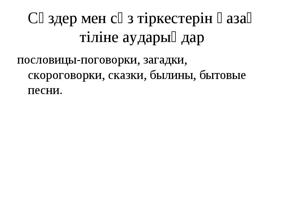 Сөздер мен сөз тіркестерін қазақ тіліне аударыңдар пословицы-поговорки, загад...