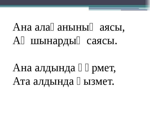 Ана алақанының аясы, Ақ шынардың саясы. Ана алдында құрмет, Ата алдында қыз...