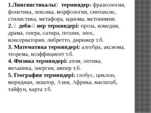 1.Лингвистикалық терминдер: фразеология, фонетика, лексика, морфология, синта
