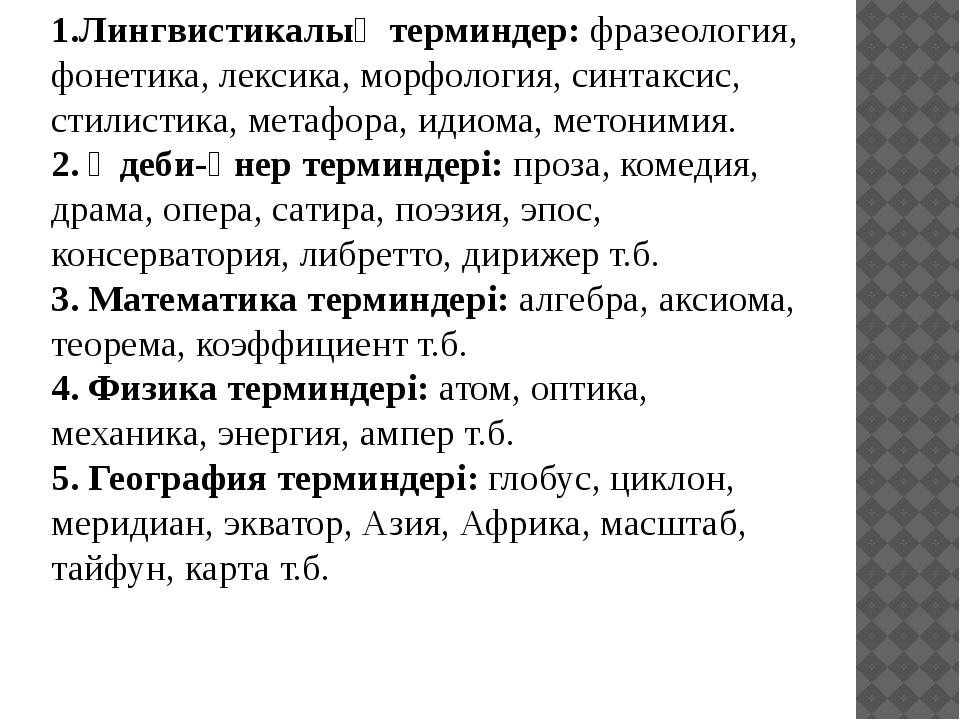 1.Лингвистикалық терминдер: фразеология, фонетика, лексика, морфология, синта...