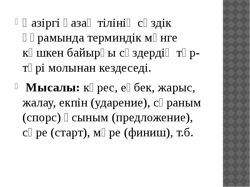 Қазіргі қазақ тілінің сөздік құрамында терминдік мәнге көшкен байырғы сөздерд...