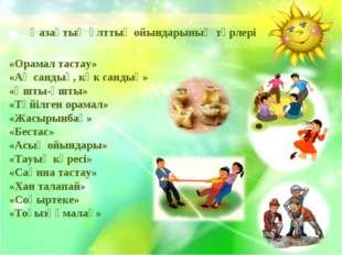Қазақтың ұлттық ойындарының түрлері «Орамал тастау» «Ақ сандық, көк сандық»