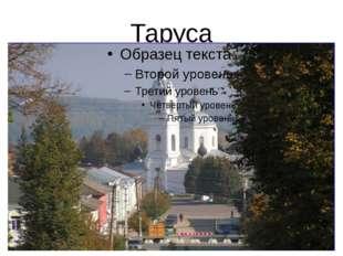 Таруса