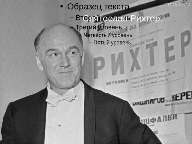 Святослав Рихтер.
