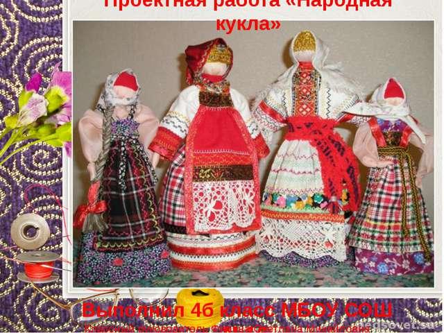 Проектная работа «Народная кукла» Выполнил 4б класс МБОУ СОШ №16 Классный ру...