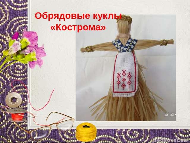 Обрядовые куклы «Кострома»
