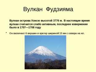 Вулкан Фудзияма Вулкан острова Хонсю высотой 3776 м. В настоящее время вулкан