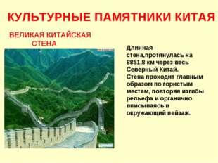 КУЛЬТУРНЫЕ ПАМЯТНИКИ КИТАЯ ВЕЛИКАЯ КИТАЙСКАЯ СТЕНА Длинная стена,протянулась