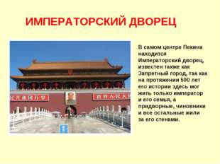 ИМПЕРАТОРСКИЙ ДВОРЕЦ В самом центре Пекина находится Императорский дворец, из