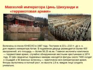 Мавзолей императора Цинь Шихуанди и «терракотовая армия» Включены в список ЮН