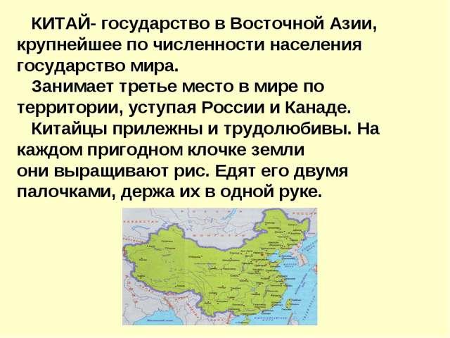 КИТАЙ- государство в Восточной Азии, крупнейшее по численности населения гос...