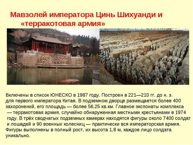 Мавзолей императора Цинь Шихуанди и «терракотовая армия» Включены в список ЮН...