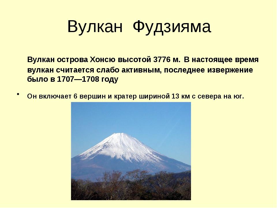 Вулкан Фудзияма Вулкан острова Хонсю высотой 3776 м. В настоящее время вулкан...